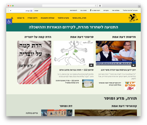 Scoop WP template - daatemet.org.il