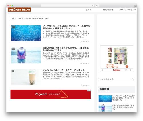 Cocoon Child WordPress blog template - nekokan.info