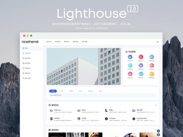 Lighthouse WordPress movie theme