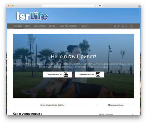 Best WordPress theme Newspaper - isrlife.com