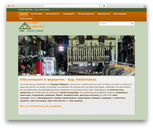 Emporium WordPress theme - kinigi-kriti.gr