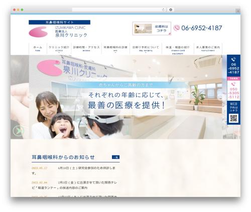 Original Style - 1column WordPress theme design - izumikawa-clinic.com