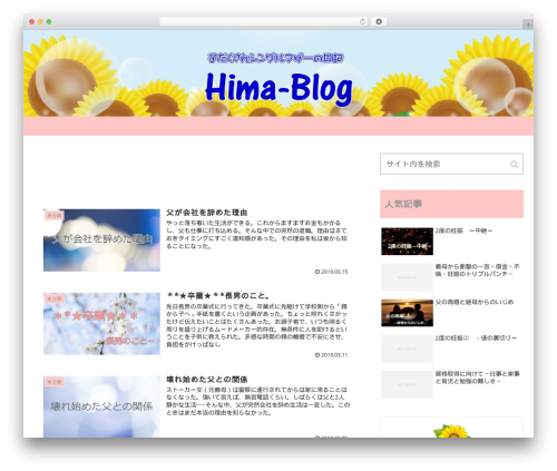 Best WordPress template Cocoon Child - sinmamablog.com
