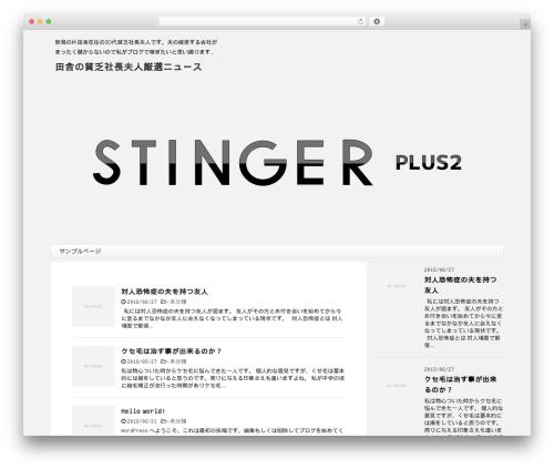 Best WordPress template STINGER PLUS2 - inuneco.net