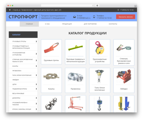insteria theme WordPress - stropfort.ru