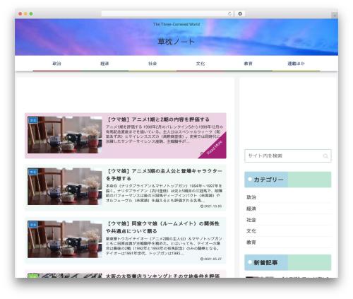 Cocoon Child WordPress theme - kusamakura.net