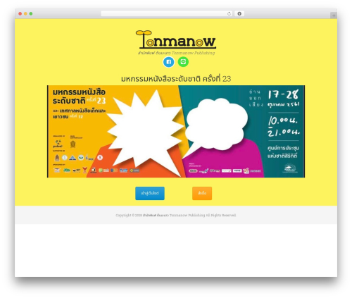 Bookstore WordPress store theme - tonmanow.com