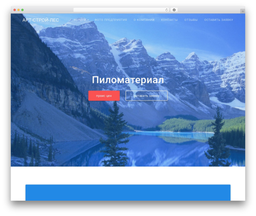 Theme WordPress Materialis - artstroinn.ru