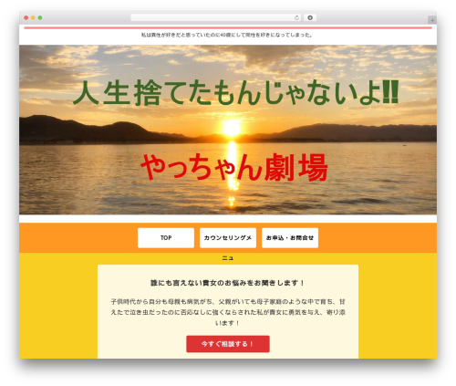 Cocoon Child WordPress theme - hoichiken.com