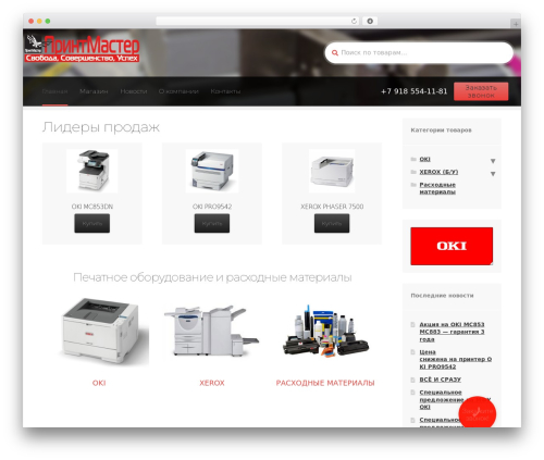 Outlet WP theme - printmaster.su