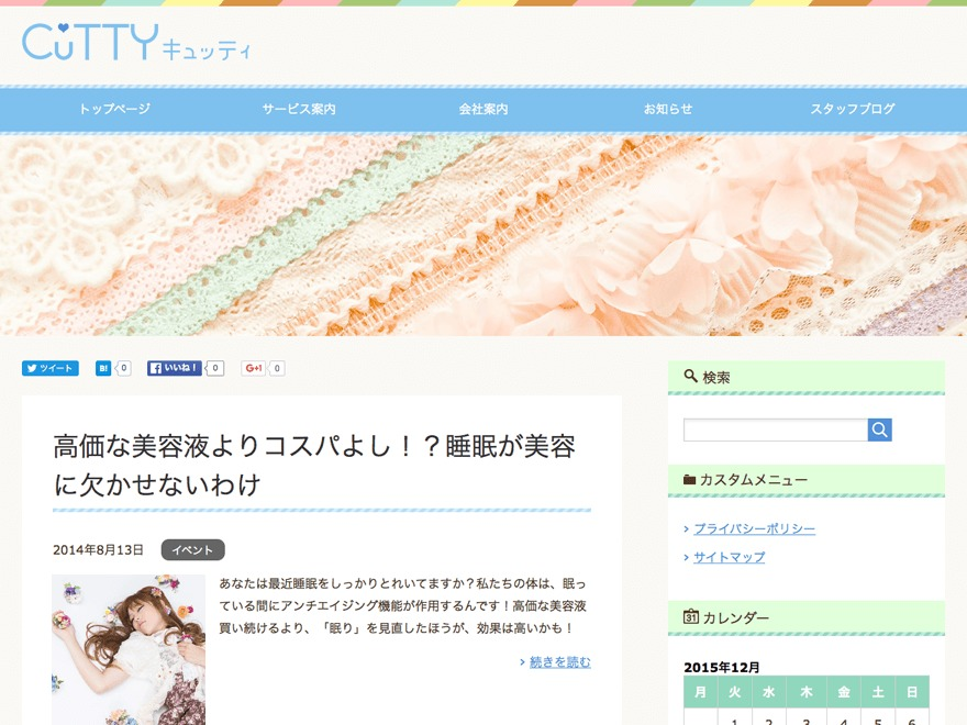 賢威7.1 プリティ版 premium WordPress theme