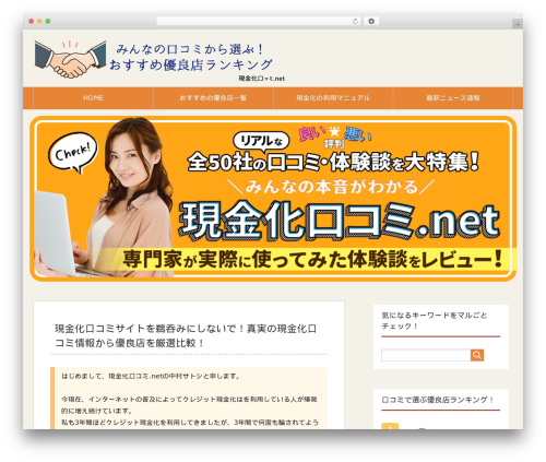 賢威7.1 スタンダード版 WordPress theme design - xn--tckue370jpxad88i4nzb.net