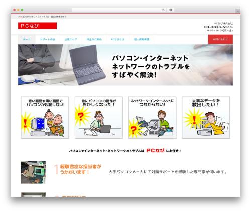 LIQUID CORPORATE best WordPress template - pcnavi.com