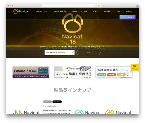 WordPress template GENSEN - navicat.jp