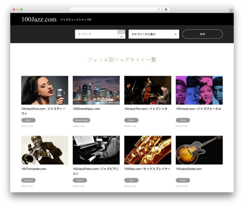 WordPress theme GENSEN - 100jazz.com