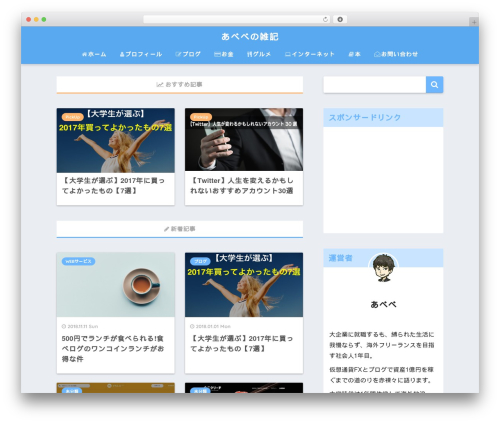 Best WordPress template SANGO - abebe.jp