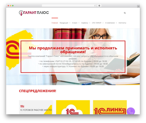 Best WordPress theme TheFox - garantplus.ru