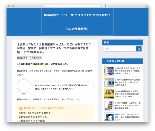 SANGO theme WordPress - ollyfactory.com