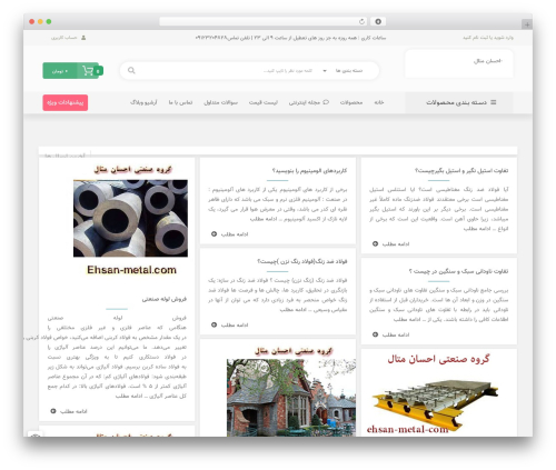 Theme WordPress Zanbil - ehsan-metal.com