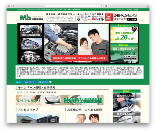 WordPress website template theme029 - misato-bankin.com