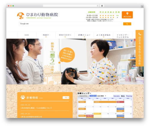 Original Style - 1column WordPress theme - himawari-ac.com