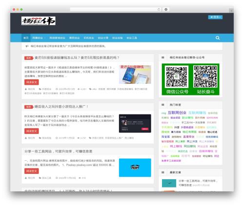 WordPress website template wpdx - hanchenglvyou.com