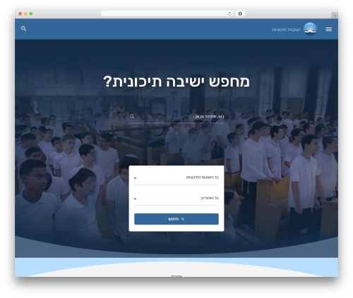 WP theme My Listing - yeshivot.co.il