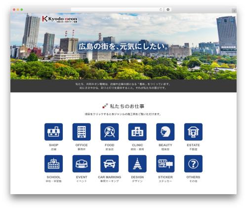 Total best free WordPress theme - kyodo-n.net