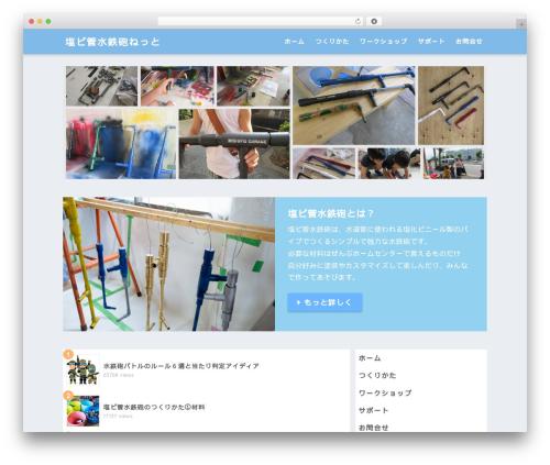 SANGO theme WordPress - enbikan-mizudeppo.net