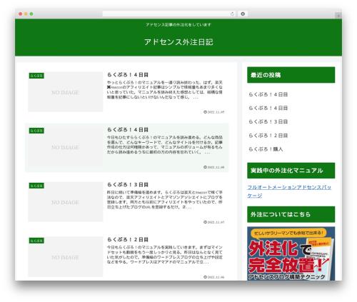 Theme WordPress Cocoon Child - akrryu.com