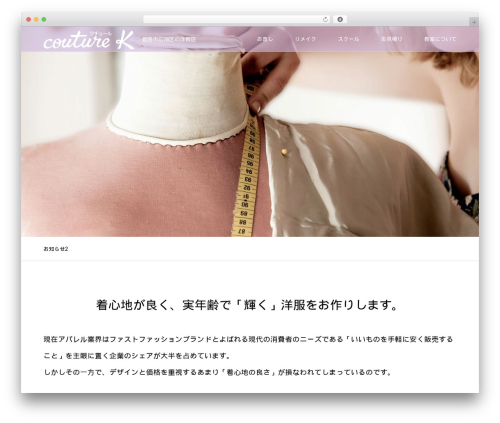 WP template GENSEN - couture-k.com