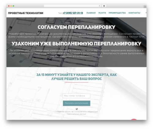 WordPress website template Meridian - bestflate.ru