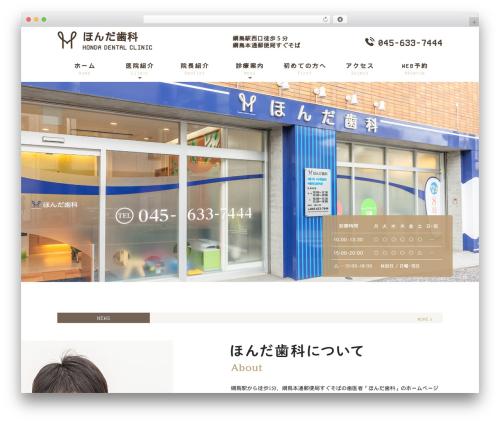 Original Style - 1column top WordPress theme - honda-dental.yokohama