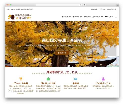 Theme WordPress neve - takayama-kokubunji.com