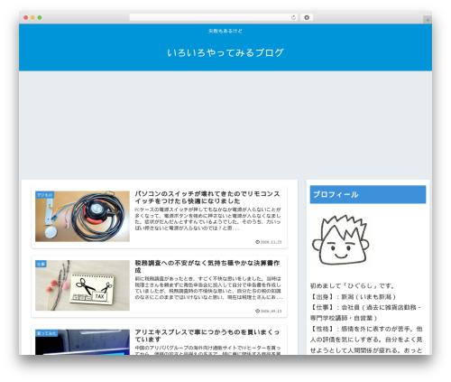 Cocoon Child WordPress theme - jisaku.net