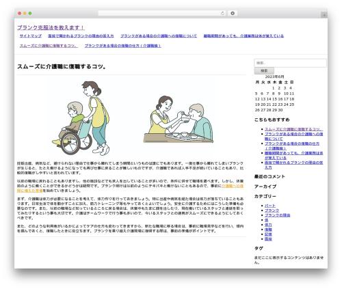 Ohsik free WordPress theme - ersmachines.net