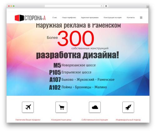 WordPress website template Satellite7 - storona-a.ru