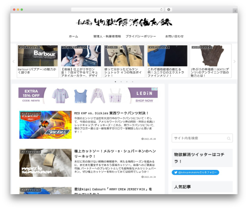 Best WordPress template Cocoon Child - chang-taka.com