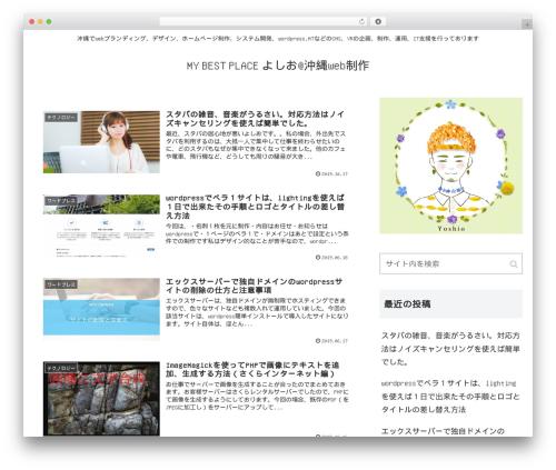 Cocoon Child WordPress website template - yoshioweb.com