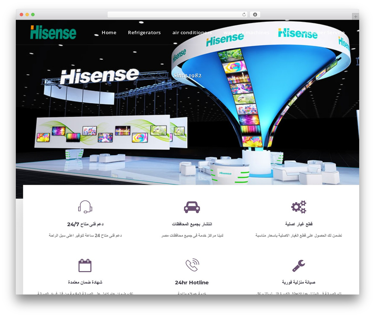 DPR Bruno WP template - hisense-egypt-service.com