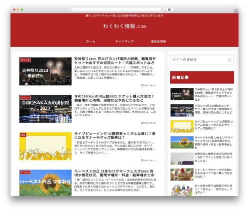 Cocoon Child WordPress theme - wakuwaku-jyoho.com