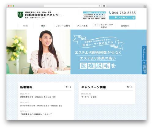 Original Style - 1column template WordPress - shikinomori-datsumou.com