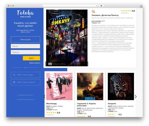 Social WordPress theme - totoha.ru