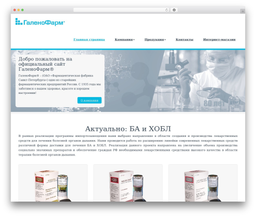 BusiProf Pro WordPress theme - galeno-pharm.ru