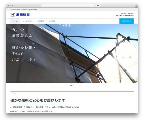 WordPress theme LIQUID CORPORATE - harada-kenso.com
