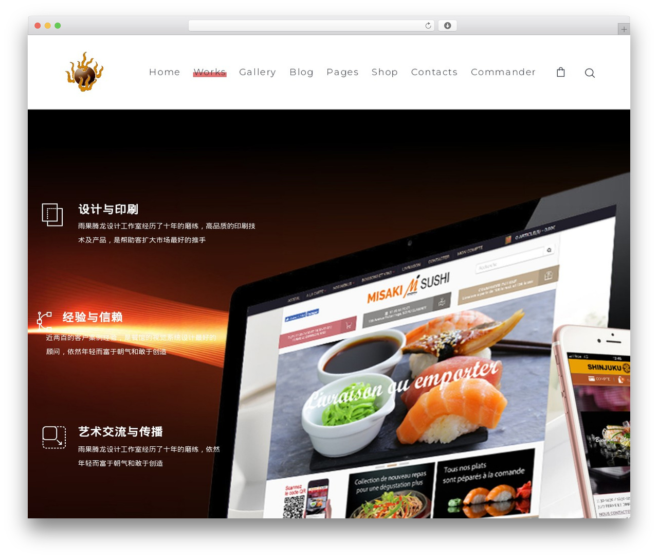SohoPRO WordPress page template - hugodragon.com