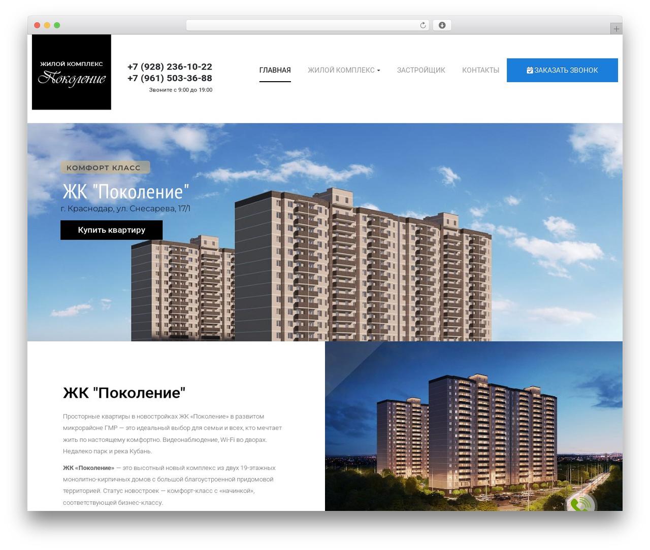 opalhomes WordPress website template - xn--e1aabjiahrfbi.xn--p1ai