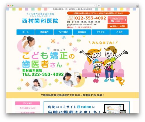 歯科テーマ template WordPress - nishidc.jp