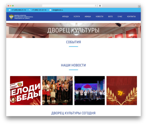 WordPress template SportCenter - dkmiit.ru