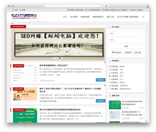 Begin WordPress theme - seowangzhuan.com